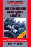 Иван Новохацкий: Воспоминания командира батареи. Дивизионная артиллерия в годы Великой Отечественной войны. 19411945