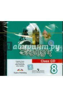Английский в фокусе. 8 класс. Аудиокурс для занятий в классе (CDmp3) - Ваулина, Дули, Подоляко, Эванс