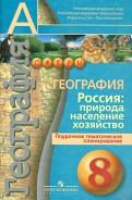 Наталья Ольховая: География. 8 класс. Россия: природа, население, хозяйство. Поурочное тематическое планирование