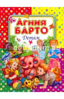 Детям - Агния Барто