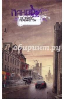 Таганский перекресток - Вадим Панов
