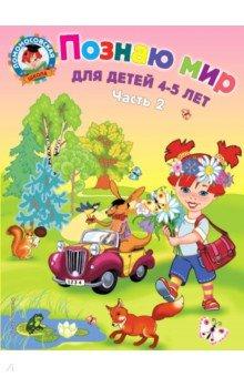 Купить Валентина Егупова: Познаю мир: для детей 4-5 лет. В 2-х частях. Часть 2