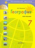 Вера Николина: География. 7 класс. Мой тренажер. Учебное пособие
