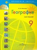 Вера Николина: География. 9 класс. Мой тренажер