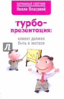 Турбопрезентация: клиент должен быть в экстазе - Нелли Власова