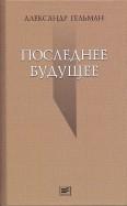 Александр Гельман: Последнее будущее: Стихотворения