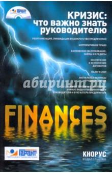 Купить Кризис: что важно знать руководителю (+ CD) ISBN: 978-5-406-00144-8