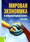 Поляков, Щенин, Аникин - Мировая экономика и международный бизнес. Практикум обложка книги