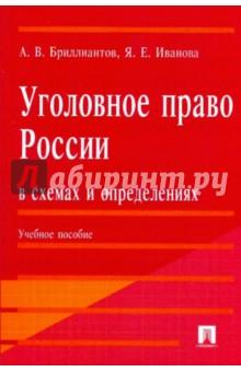 Уголовное право России в схемах и определениях: учебное пособие - Бриллиантов, Иванова