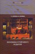 Акимова, Мосейкин: Экономика устойчивого развития. Учебное пособие