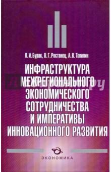 Инфраструктура межрегионального экономического сотрудничества и императивы инновационного развития - Топилин, Бурак, Ростанец