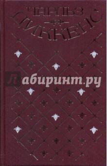 Собрание сочинений в 20-ти томах. Том 9: Торговый дом Домби и Сын: Главы 1-34 - Чарльз Диккенс