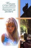 Татьяна Ярославская - Подождать до рассвета обложка книги