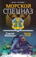 Сергей Малинин: Морской спецназ. Звезда героя