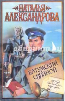 Батумский связной - Наталья Александрова