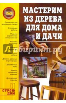 Купить Владимир Моргунов: Мастерим из дерева для дома и дачи ISBN: 978-5-17-059444-3