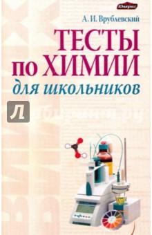 основы химии школьный курс - александр врублевский
