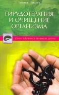 Татьяна Павлова: Гирудотерапия и очищение организма