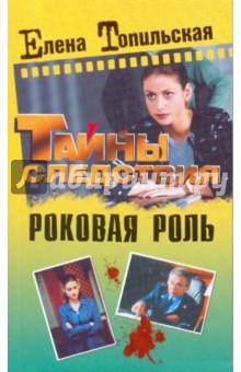 Роковая роль - Елена Топильская