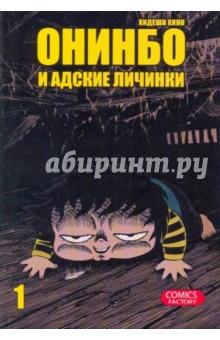 Купить Хидеши Хино: Онинбо и адские личинки. Том 1 ISBN: 978-5-7525-2510-0