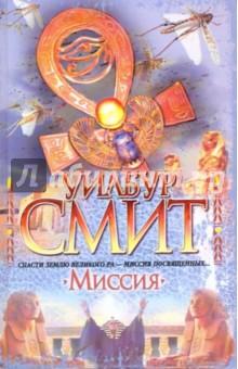 Купить Уилбур Смит: Миссия ISBN: 978-5-17-058367-6