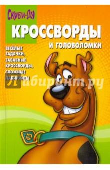 Сборник кроссвордов и головоломок Скуби-Ду (№ 0908) - Пименова, Кочаров