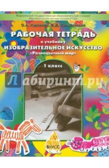 Купить Куревина, Ковалевская: Рабочая тетрадь по изобразительному искусству для 1-ого класса Разноцветный мир . ФГОС ISBN: 978-5-85939-522-4