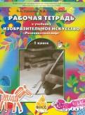 Куревина, Ковалевская: Рабочая тетрадь по изобразительному искусству для 1ого класса