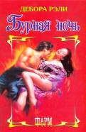 Дебора Рэли - Бурная ночь обложка книги