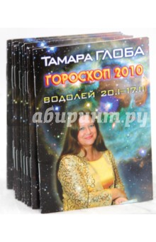 Гороскопы Тамары Глобы на 2010 год - Тамара Глоба