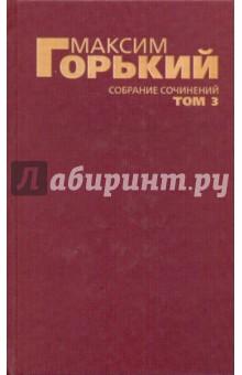 Собрание сочинений в 6-ти томах. Том 3: Мои университеты; Мать; Несвоевременные мысли - Максим Горький