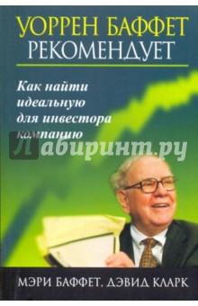 Купить Баффет, Кларк: Уоррен Баффет рекомендует. Как найти идеальную для инвестора компанию ISBN: 978-985-15-0838-5