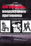 Михаил Добкин: Как победить вооруженного противника. Уличный бой