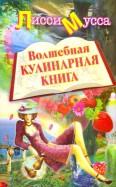 Лисси Мусса: Волшебная кулинарная книга