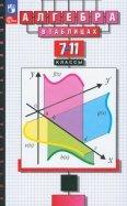 Звавич, Рязановский: Алгебра в таблицах. 7-11 классы. Справочное пособие