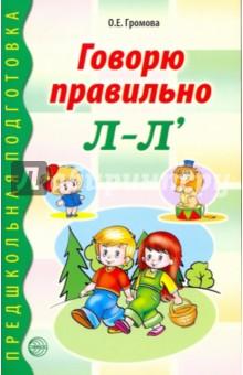 Купить Ольга Громова: Говорю правильно Л-Ль ISBN: 978-5-99490-2691