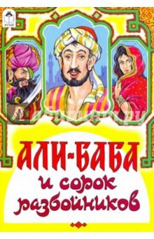 Волшебные сказки: Али-Баба и сорок разбойников