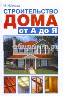 Строительство дома от А до Я - Нонна Новосад