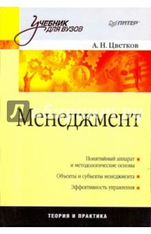 Менеджмент - Алексей Цветков