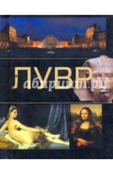 Купить Лувр ISBN: 978-985-16-6265-0