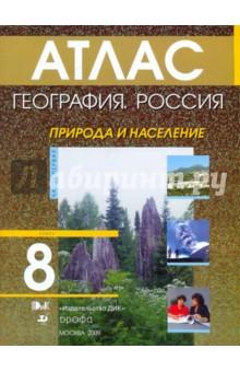 География. Россия. Природа и население. 8 класс