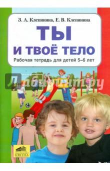 Ты и твое тело. Рабочая тетрадь для детей 5-6 лет - Клепинина, Клепинина