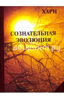Сознательная эволюция, или Руководство для утоления духовного голода - Роберт Компаньола