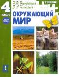 Ворожейкина, Клепинина: Окружающий мир: учебник для 4 класса начальной школы: Часть 1