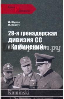 29-я гренадерская дивизия СС Каминский - Жуков, Ковтун