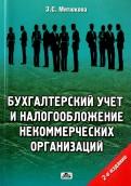 Эльвира Митюкова - Бухгалтерский учет и налогообложение некоммерческих организаций. Практические рекомендации обложка книги