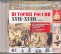 История России XVIIXVIII века. 7 класс (CDpc)