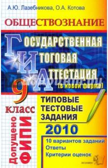 ГИА 2010. Обществознание. 9 класс: Типовые тестовые задания - Лазебникова, Котова