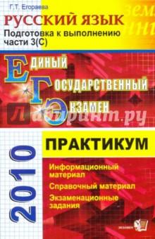 ЕГЭ 2010. Практикум по русскому языку: подготовка к выполнению части 3 (С)