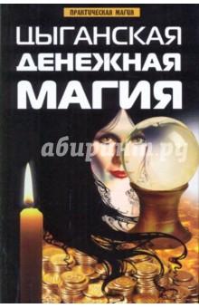 Купить Татьяна Поленова: Цыганская денежная магия ISBN: 978-5-222-16011-4